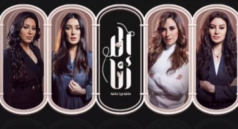الا انا - الحلقة 35
