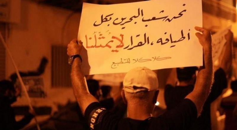 17 جمعية بحرينية: التطبيع لا يمثل شعب المملكة ولن يثمر سلاما
