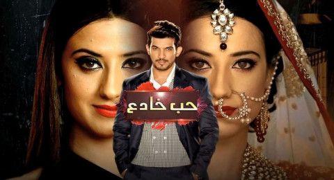 حب خادع مدبلج - الحلقة 263