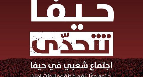 حيفا تستعدّ لعقد اجتماع لمواجهة العنف والجريمة