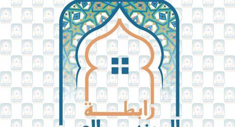 رابطة المهندسين والمعماريين العرب تعقد مؤتمرها السنوي الاول