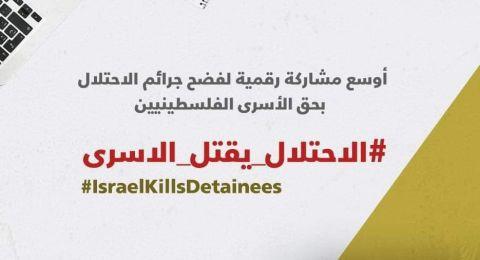 مؤسسات محلية ودولية تستعد لإطلاق أوسع مشاركة رقمية لفضح جرائم الاحتلال بحق الأسرى