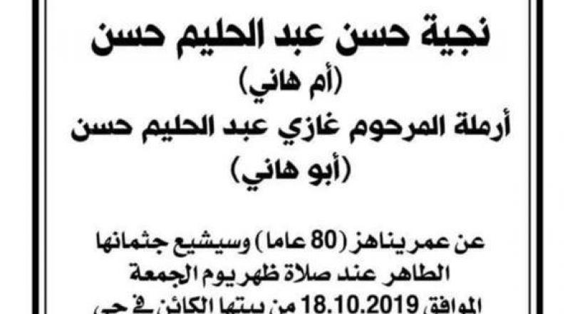 الناصرة:  نجيةحسن عبد الحليم حسن( ام هاني)في ذمة الله