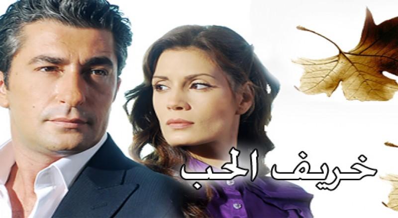 Shahid Live شاهد لايف خريف الحب الحلقة 9