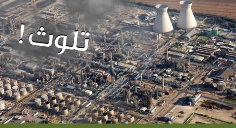 تحصيل حصة من الارنونا لصالح البلدات العربية من معامل تكرير البترول في خليج حيفا