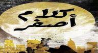 Shahid Live شاهد لايف كلام اصفر الحلقة 1