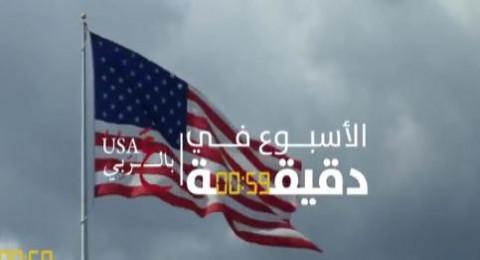 شاهدوا ملخص الدبلوماسية الأمريكية في الشرق الأوسط في موجز