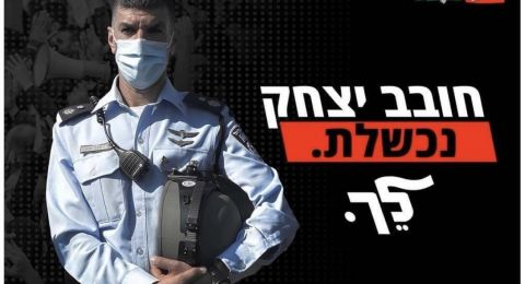 أم الفحم عريضة تطالب باقاله قائد الشرطة بعد وصفه أهالي المدينة بالاجرام
