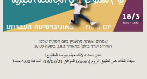 غداً .. يوم مفتوح للقب الأول للطلبة من المجتمع العربي في الجامعة العبرية