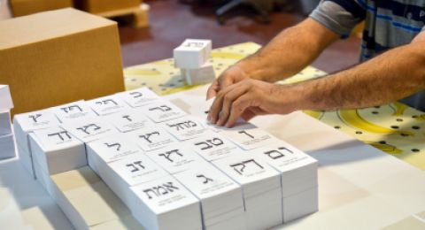 انقلاب في نتائج الانتخابات: يهودوت هتوراه استعادت مقعدها الثامن على حساب الليكود