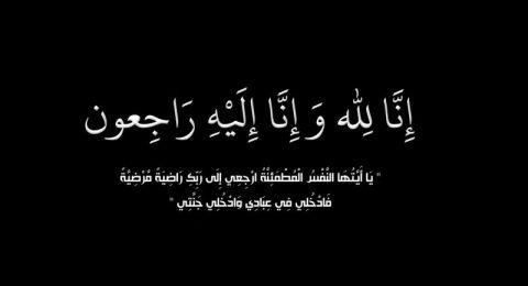 كفر مصر: الحاجة علياء محمد عبد اللطيف زعبي - نمامسة ( ام نضال) في ذمة الله