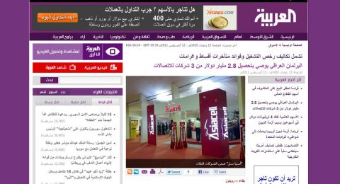 الكويت تصدر بيانا شديد اللهجة ردا على
