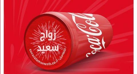 مع كوكا كولا الفرحة بتجمعنا.. شاركونا فرحتكم