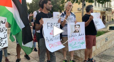 حيفا: وقفة احتجاجية ضدّ مصلحة السجون الاسرائيليّة