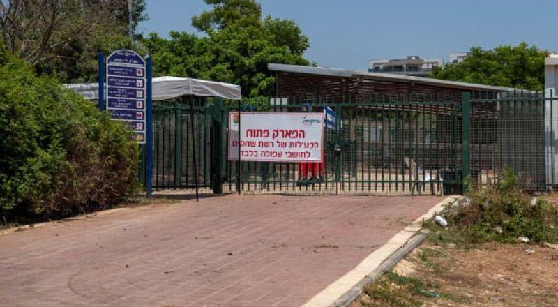 دعوى تمثيلية ضد بلدية العفولة لتعويض كل من تم منعه من الدخول للمنتزه