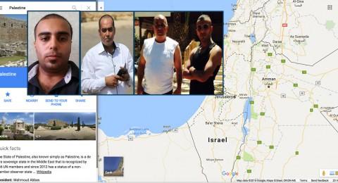 الفلسطينيون غاضبون من إلغاء جوجل فلسطين عن خرائطها