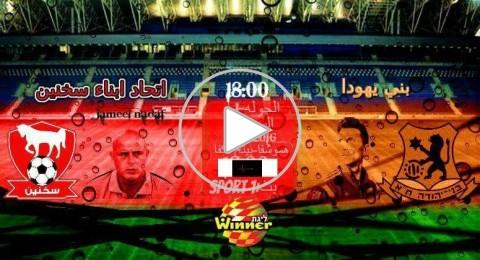 الاتحاد السخنيني يفتتح الموسم الكروي امام بني يهودا