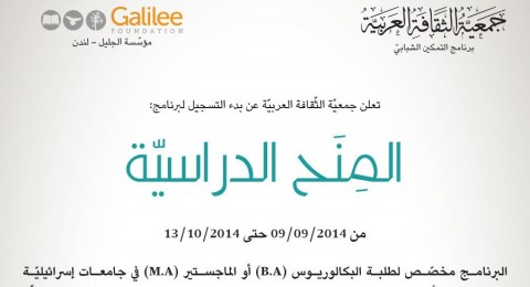 سجلوا لمنحة جمعية الثقافة العربية للقبين الأول والثاني للعام 2014/15