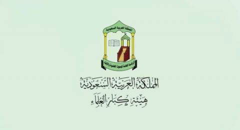 هيئة كبار العلماء في السعودية تصدر بيانًا بخصوص قضية خاشقجي