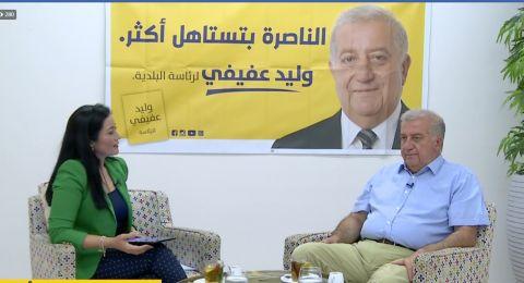 الناصرة: العفيفي يجيب على أسئلة النصراويين