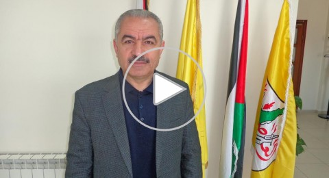 اشتية لبُكرا: نتابع الانتخابات الاسرائيلية ونريد من القائمة المشتركة ان تكون كتلة مانعة