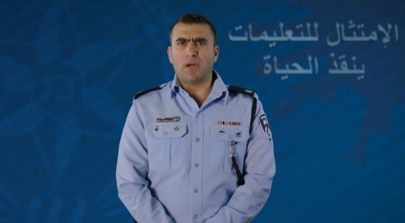الشرطة تصدر تعليمات مرئية للوقاية ومنع تفشي فيروس كورونا