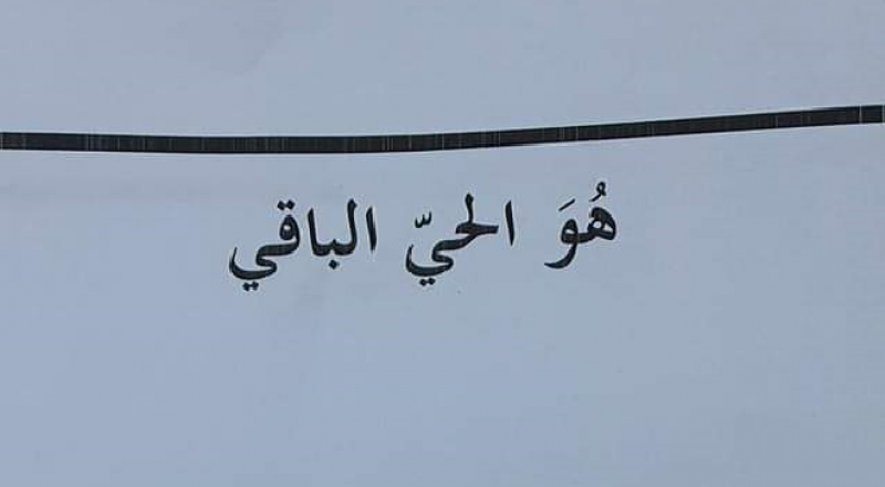 منشية زبدة: الحاجة فتحية عبد الحليم (أم عاطف) في ذمة الله