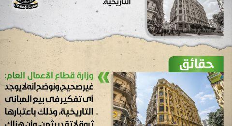 مصر تنفي بيع المباني التاريخية في البلاد