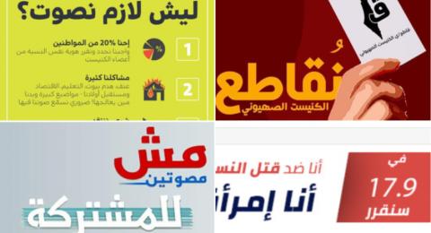 المجتمع العربي ما بين المقاطعة والمشاركة في الانتخابات .. وصناديق خارجية تموّل الحملات