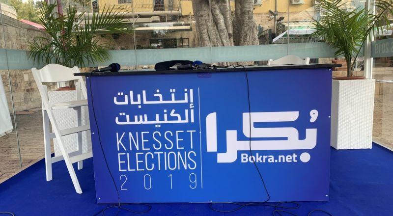 انتخابات كنيست 2019