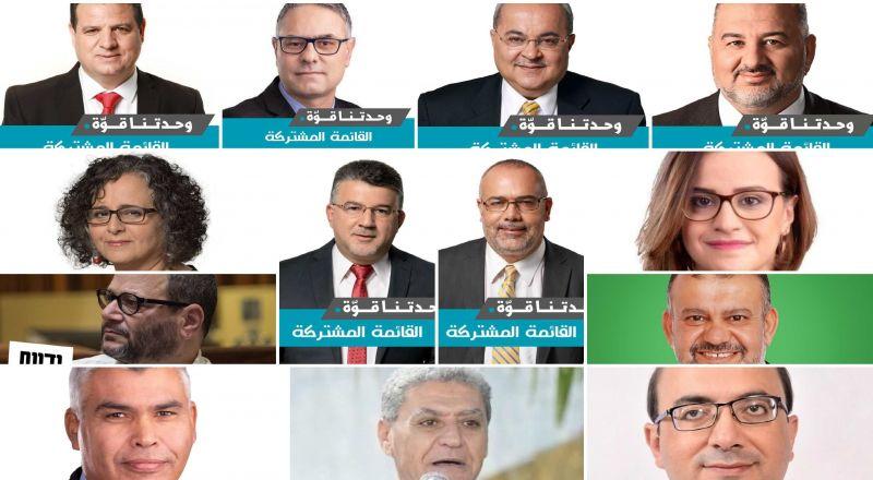رسميًا: إليكم أعضاء الكنيست الـ13 من القائمة المشتركة