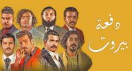 دفعة بيروت - الحلقة 11