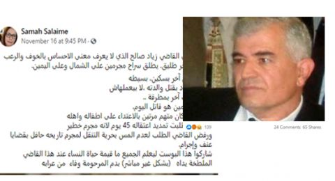 حراك عبر مواقع التواصل ينتقد أداء القاضي زياد صالح في قضية المغدورة وفاء عباهرة