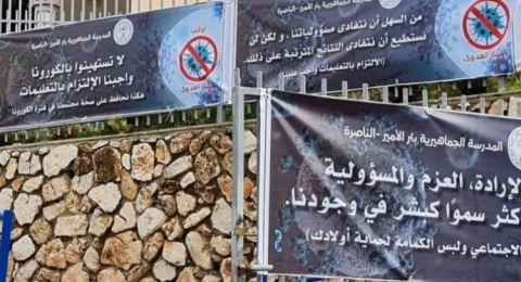 أكبر حملة توعية تنظّمها المدرسة الجماهيرية بئر الأمير في الناصرة للتقليل من انتشار العدوى.