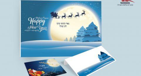 شركة بريد اسرائيل تنطلق بحملة للسنة الميلادية الجديدة: باقة من بطاقات المعايدة بروح وعبق عيد الميلاد