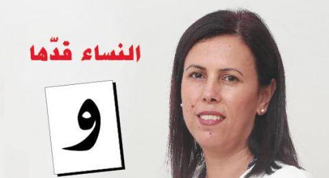 عضو مجلس عبلين، فوز عثمان - عبيد: تعرضت للإقصاء وتجاهل للتساؤلات