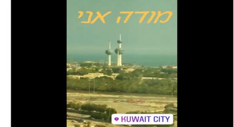 خارجية إسرائيل تنشر فيديو لإسرائيلي في الكويت
