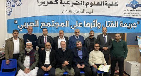 مؤتمر جريمة القتل وأثرها على المجتمع العربي