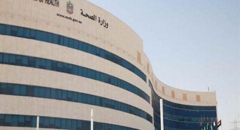 الإمارات تعلن عن تسجيل إصابتين جديدتين بفيروس