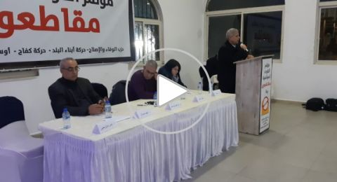 طمرة: حضور واسع لمؤتمر  يجمع قوى سياسية تحت عنوان
