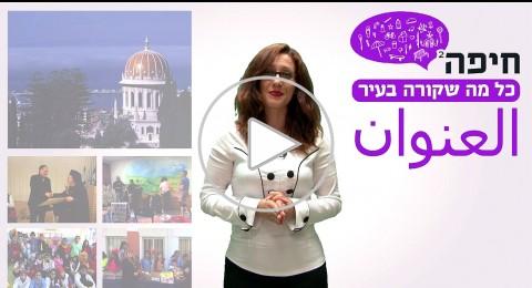 نشرة العنوان 19 أخبار حيفاوية تقدمها سامية عرموش