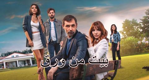 بيت من ورق مترجم - الحلقة 4