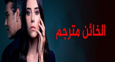 الخائن مترجم - الحلقة 30