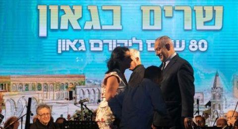 إزالة القبة الذهبية للصخرة من صورة باحتفال حضره نتنياهو
