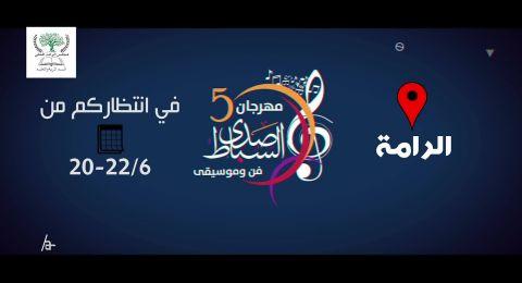 دلال أبو آمنة، أمير دندن، تامر نفار ونجوم آخرون في مهرجان صدى السباط الخامس في الرامة