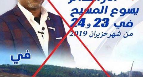 المؤتمر الارثوذكسي: يدعو لمقاطعة زيارة جشوا، ومن البلدية إلغاء البرنامج