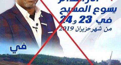 كتلتا جبهة الناصرة وشباب التغيير تصران على عقد جلسة بلدية بخصوص الدجال جوشوا