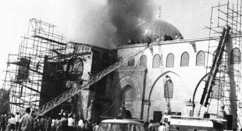 غدًا: 51 عاما على إحراق المسجد الأقصى