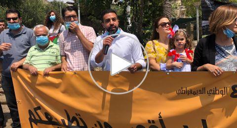 الناصرة: التجمع يتظاهر ضد صفقة العار والتطبيع الاماراتي مع إسرائيل