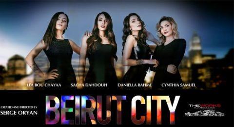 بيروت سيتي - الحلقة 14